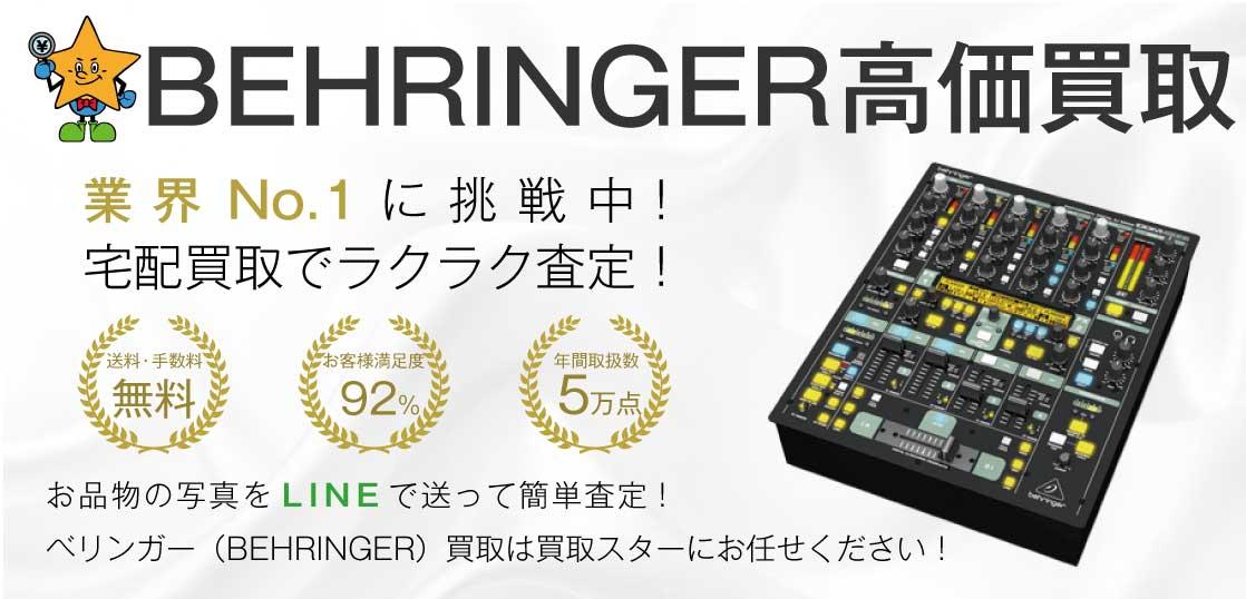 ベリンガー(BEHRINGER) DJ機器高価買取 買取スター 画像