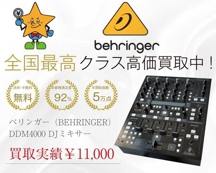 ベリンガー(BEHRINGER) DDM4000 DJミキサー 買取実績 画像