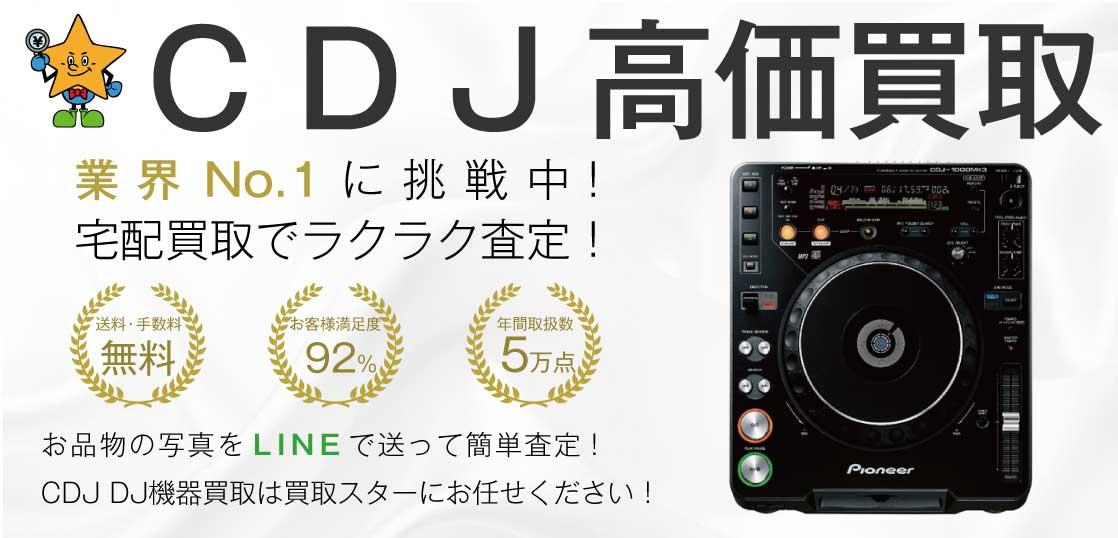 CDJ DJ機器高価買取 買取スター 画像