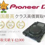 PIONEER(パイオニア) CDJ-2000 買取実績画像