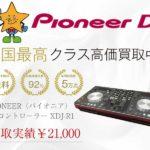 PIONEER(パイオニア) XDJ-R1 DJコントローラー 買取実績画像