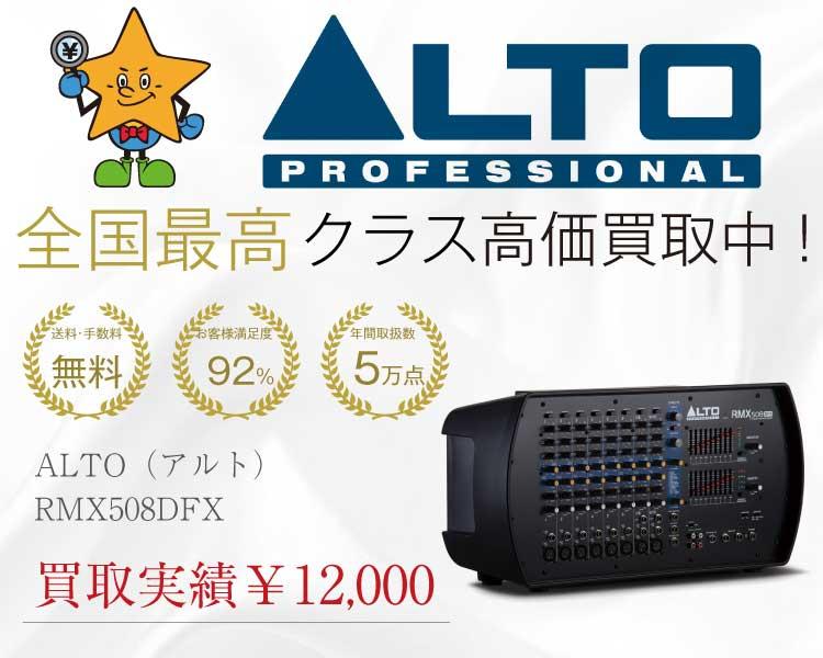 ALTO(アルト) RMX508DFX キャビネット型エフェクタ内蔵ミキサ 買取実績 画像