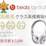 Beats by Dr.Dre(ビーツ)beats mixr ホワイト 買取実績 画像