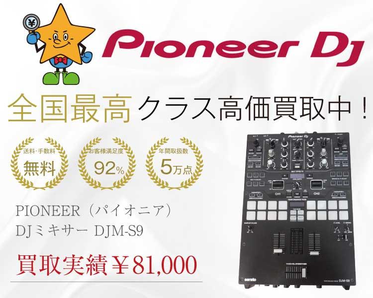 PIONEER(パイオニア) DJM-S9 DJミキサー 買取実績 画像