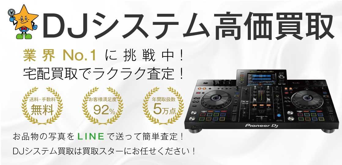 DJシステム DJ機器高価買取 買取スター 画像