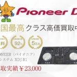 PIONEER(パイオニア) XDJ-R1 DJシステムプレーヤー 買取実績 画像
