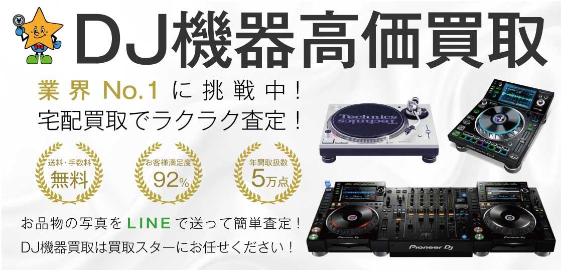 DJ機器 高価買取 買取スター画像