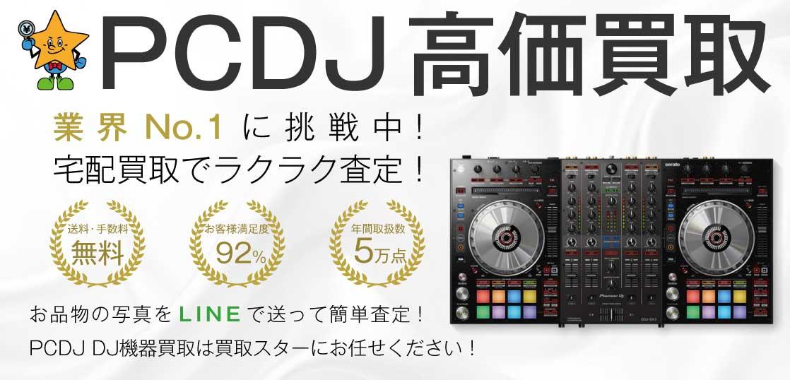 PCDJ DJ機器高価買取 買取スター 画像