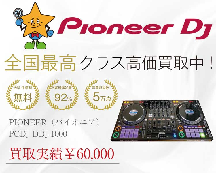 PIONEER(パイオニア) PCDJ DDJ-1000 買取実績 画像
