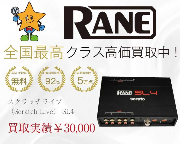 RANE(レーン) スクラッチライブ(Scratch Live) SL4 買取実績 画像