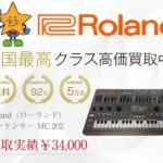 Roland(ローランド) シーケンサー MC-202 買取実績画像