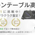 ターンテーブルDJ機器高価買取 買取スター画像