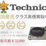 TECHNICS(テクニクス) ターンテーブル SL-1200 MK5G 買取実績 画像