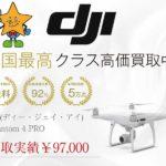 DJI(ディー・ジェイ・アイ)Phantom 4 PRO 買取実績