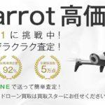 Parrot(パロット)ドローン高価買取 買取スター 高価買取