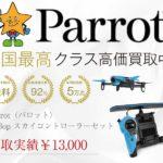 Parrot(パロット) Bebop Drone スカイコントローラーセット 買取実績 買取スター