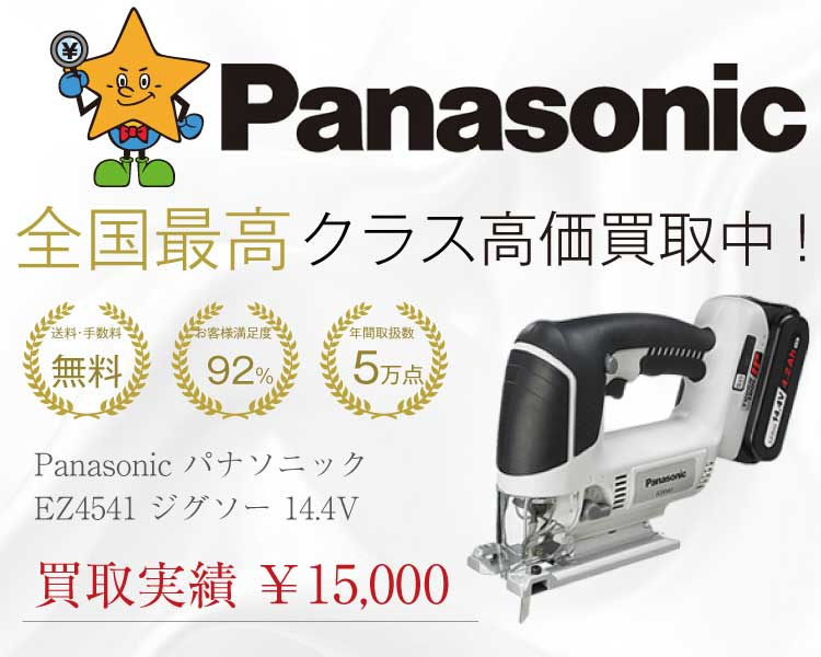 Panasonic(パナソニック) EZ4541 ジグソー 14.4V 高価買取 買取スター