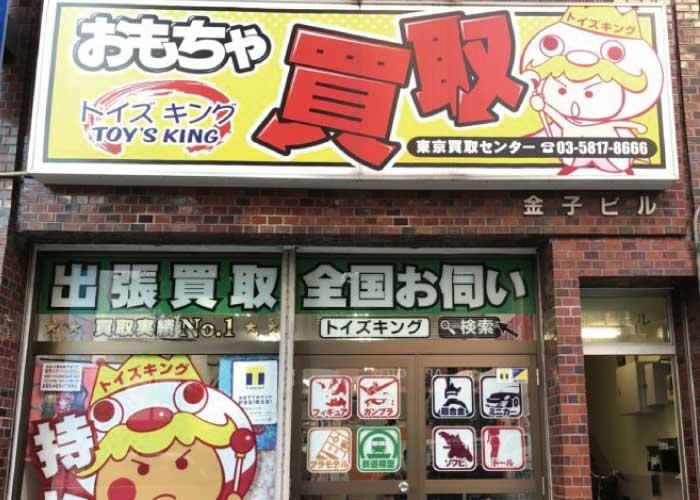 トイズキング東京買取センター秋葉原店画像