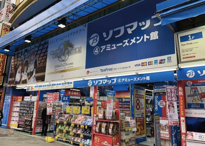 ソフマップAKIBA4号店 アミューズメント館 画像