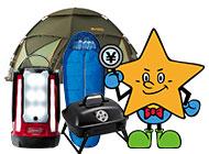 キャンプ用品の査定は買取スターへお任せください画像