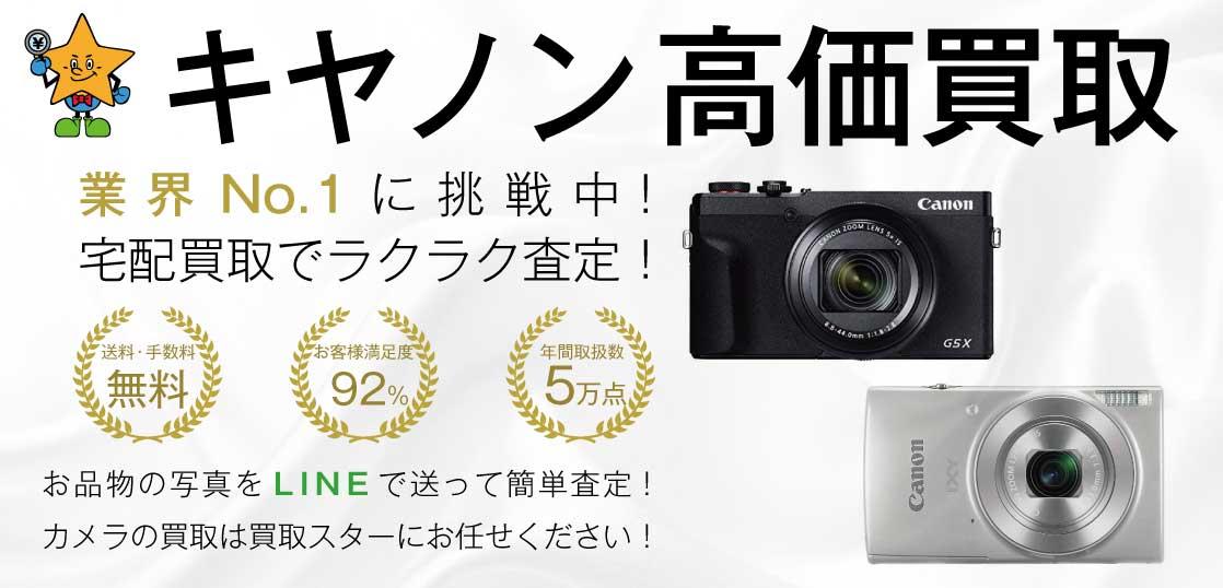 デジタルカメラ ニコン 高価買取中|買取スター