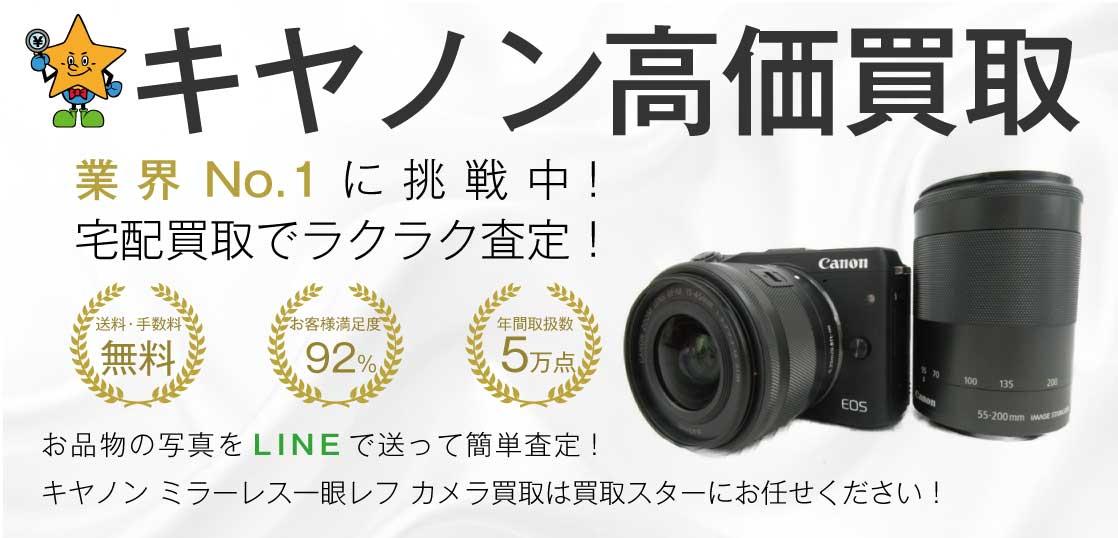 キヤノン ミラーレス一眼レフ カメラ高価買取 買取スター 画像