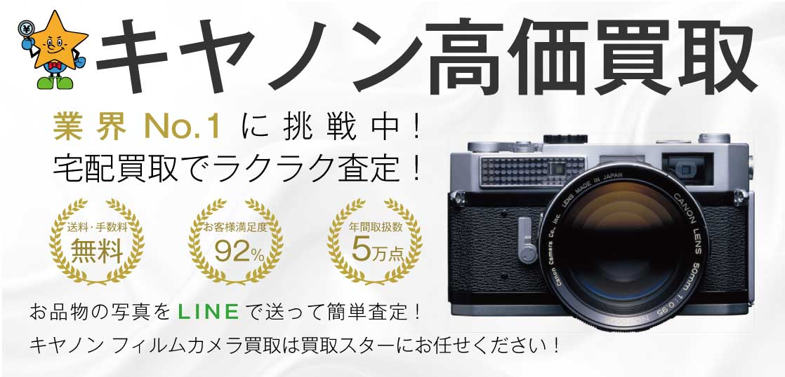 フィルムカメラ キャノン 高価買取 買取スター 画像