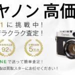 キャノンの一眼レフカメラを高価買取致します!買取スター