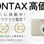 デジタルカメラ コンタックス 高価買取中|買取スター