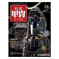 デアゴスティーニ 週刊 戦国甲冑をつくる 全55号 画像