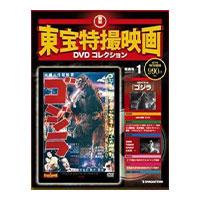 デアゴスティーニ 東宝特撮映画 DVDコレクション 全65号 画像