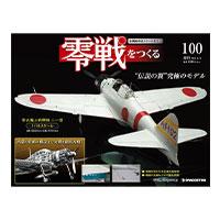 デアゴスティーニ 週刊 零戦をつくる 飛行機模型 全100号 画像