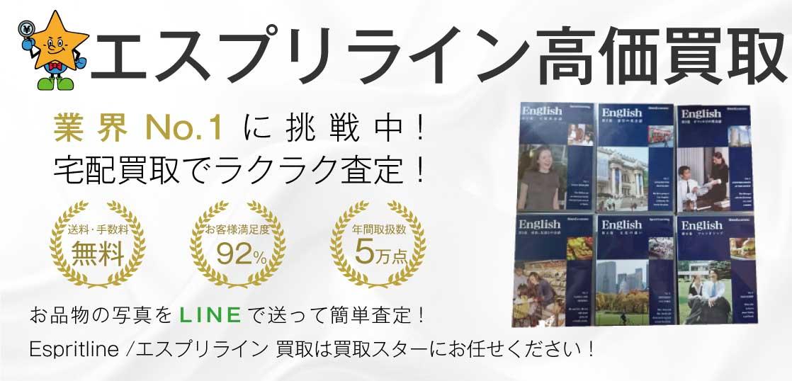 Espritline /エスプリライン 教材高価買取 買取スター 画像