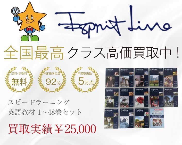 Espritline /エスプリライン スピードラーニング 英語教材 1~48巻セット 買取実績 画像