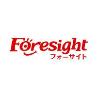 Foresight / フォーサイト