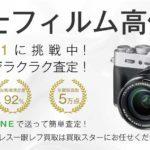 富士フィルム ミラーレス一眼レフ カメラ高価買取 買取スター 画像