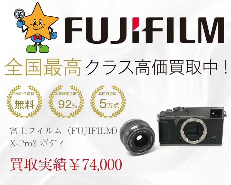 富士フィルム(FUJIFILM) X-Pro2 ボディ 買取実績 画像