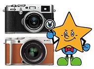 富士フイルムのカメラ査定は買取スターへお任せください画像
