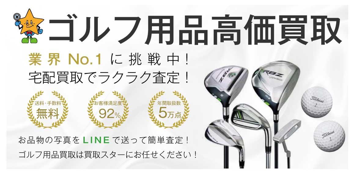 ゴルフ用品 高価買取 買取スター
