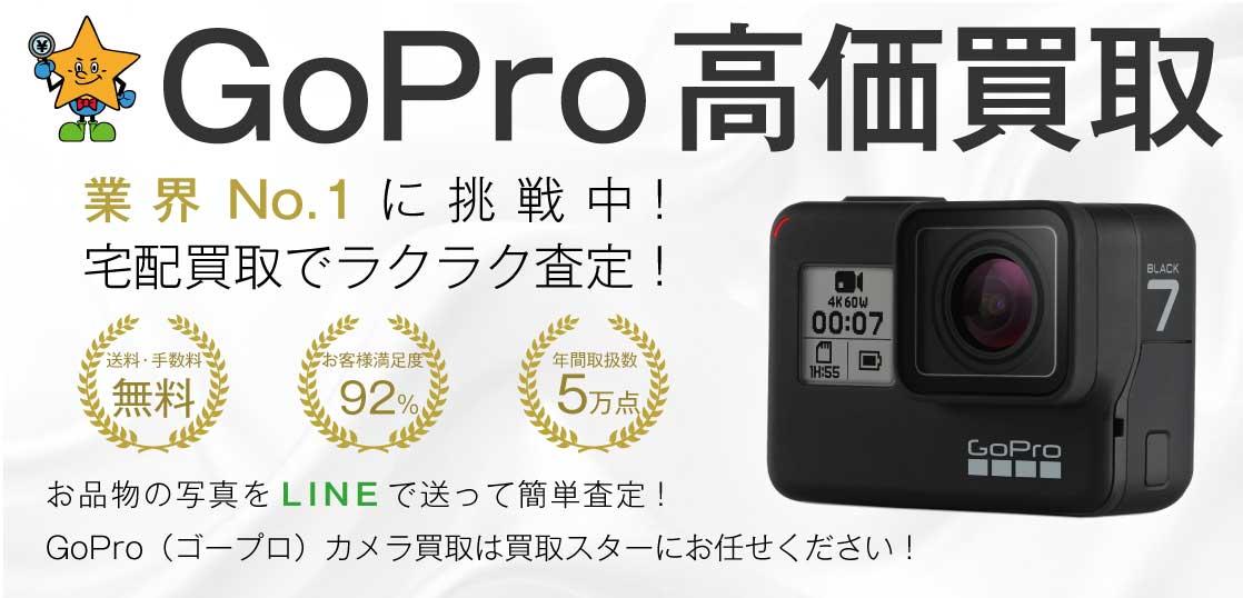 GoPro(ゴープロ)カメラ高価買取 買取スター