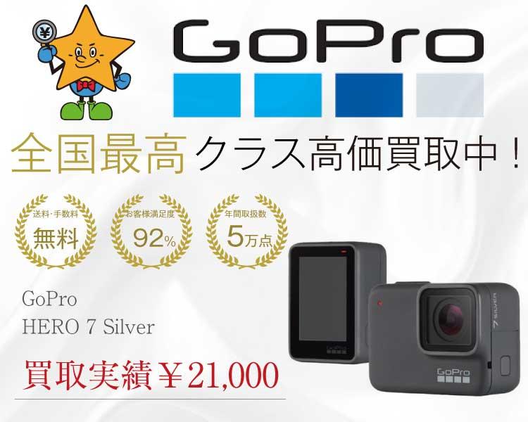 GoPro(ゴープロ)HERO 7 Silver高価買取 買取スター