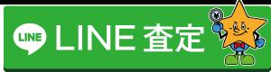 LINE査定依頼バナー画像