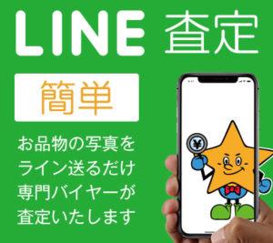 買取スターLINE査定依頼バナー画像