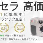 フィルムカメラ 京セラ 高価買取 買取スター 画像