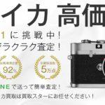 フィルムカメラ ライカ 高価買取 買取スター画像