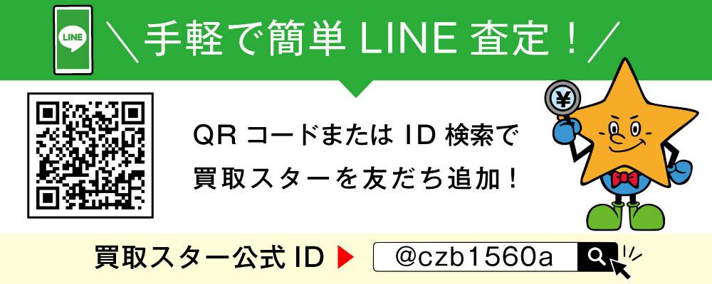 ライン査定の登録方法画像