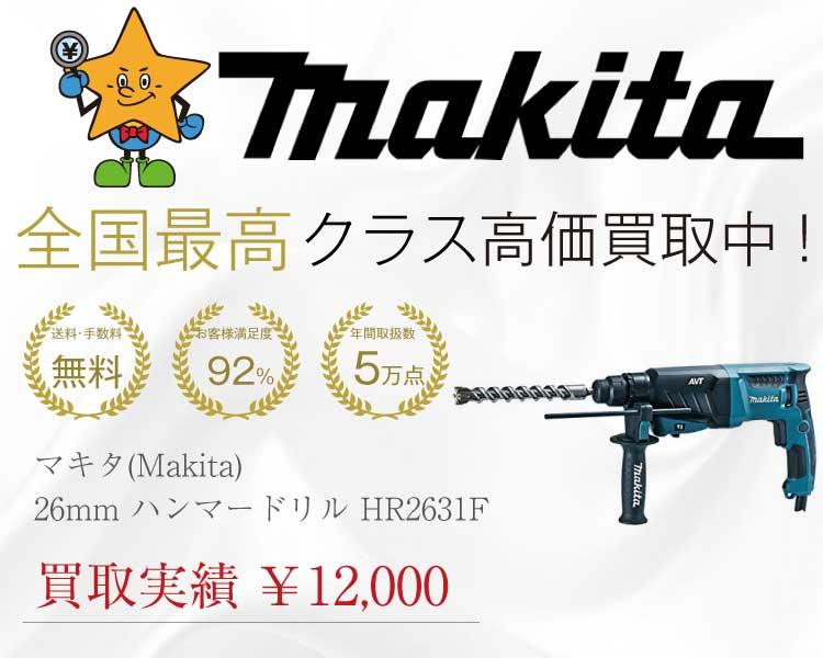 マキタ(Makita) 26mm ハンマードリル HR2631F 高価買取 買取スター