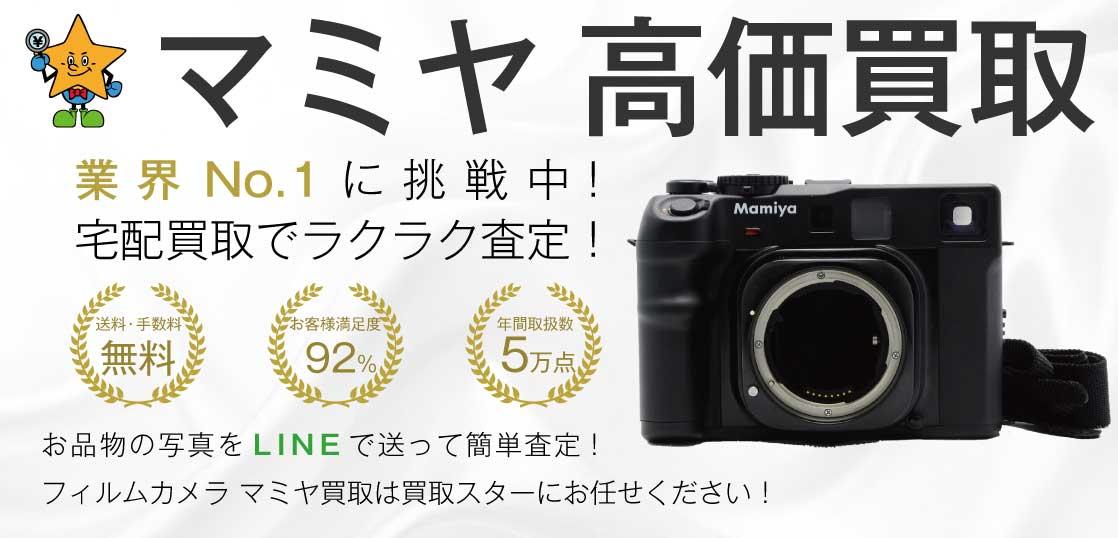 フィルムカメラ マミヤ 高価買取 買取スター 画像