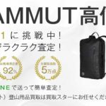 MAMMUT(マムート)登山用品高価買取 買取スター