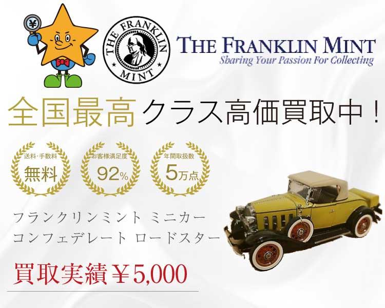 FRANKLIN MINT(フランクリンミント)1932 CHEVY CONFEDERATE ROADSTAR 高価買取実績 買取スター
